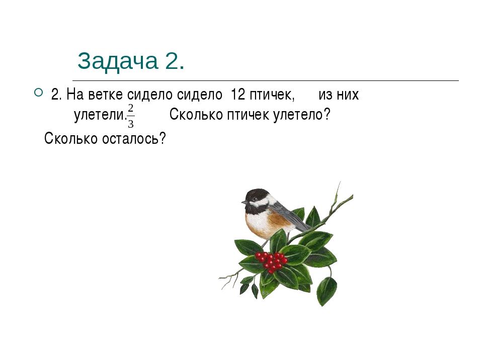 Задача 2. 2. На ветке сидело сидело 12 птичек, из них улетели. Сколько птичек...