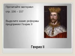 Генрих II Прочитайте материал стр. 156 – 157 Выделите какие реформы предприня