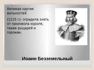 Иоанн Безземельный Великая хартия вольностей (1215 г.)- оградила знать от про