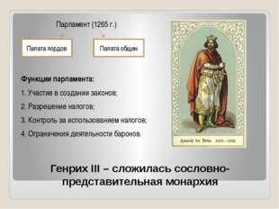 Генрих III – сложилась сословно- представительная монархия Парламент (1265 г.