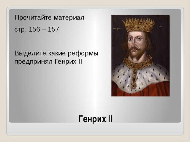 Генрих II Прочитайте материал стр. 156 – 157 Выделите какие реформы предприня...