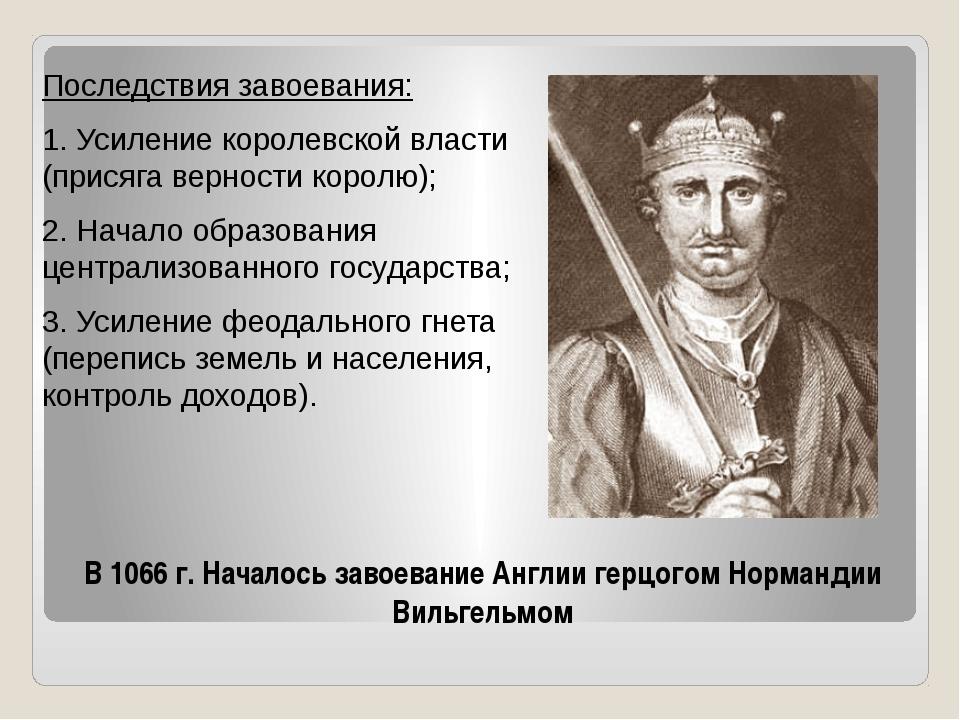 В 1066 г. Началось завоевание Англии герцогом Нормандии Вильгельмом Последств...
