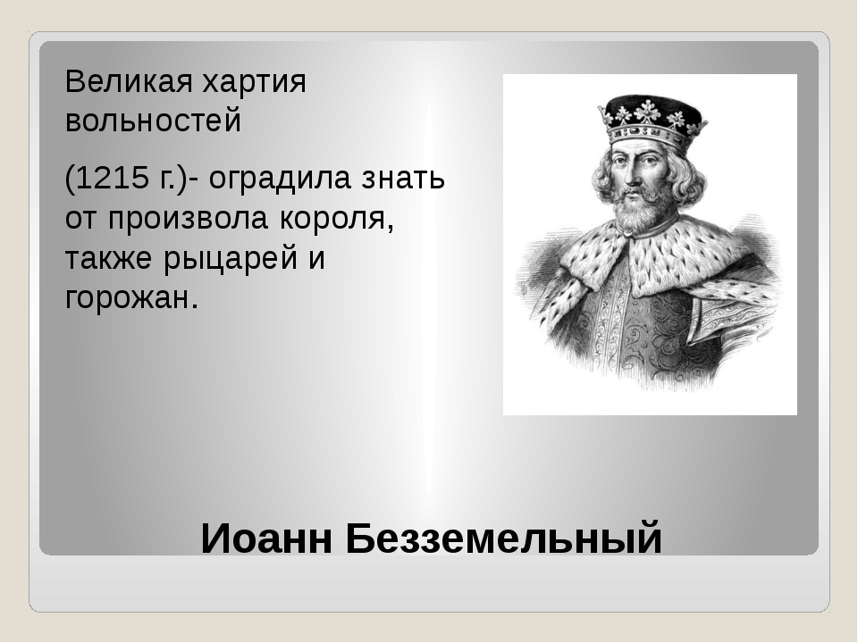 Иоанн Безземельный Великая хартия вольностей (1215 г.)- оградила знать от про...