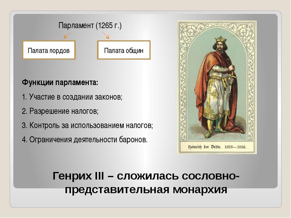 Генрих III – сложилась сословно- представительная монархия Парламент (1265 г....