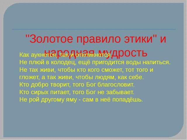 """""""Золотое правило этики"""" и народная мудрость Как аукнется, так и откликнется...."""