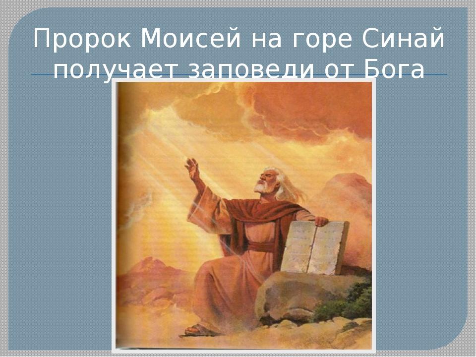 Пророк Моисей на горе Синай получает заповеди от Бога