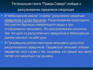 """Региональная газета """"Правда Севера"""" сообщае о раскулачивании середняков следу"""
