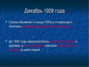 Декабрь 1929 года Сталин объявляет о конце НЭПа и о переходе к политике «ликв