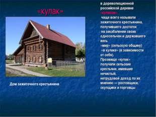 «кулак» Дом зажиточного крестьянина в дореволюционной российской деревне «кул