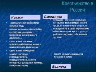 Крестьянство в России . систематически применяется наемный труд; наличие мель