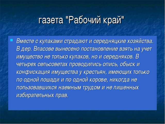 """газета """"Рабочий край"""" Вместе с кулаками страдают и середняцкие хозяйства. В д..."""