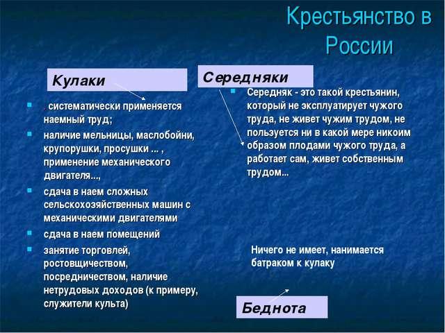 Крестьянство в России . систематически применяется наемный труд; наличие мель...