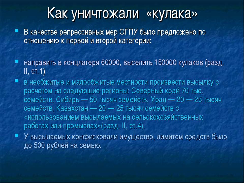 Как уничтожали «кулака» В качестве репрессивных мер ОГПУ было предложено по о...