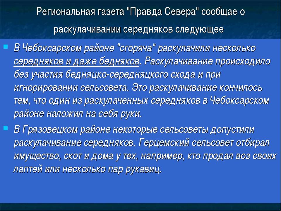 """Региональная газета """"Правда Севера"""" сообщае о раскулачивании середняков следу..."""