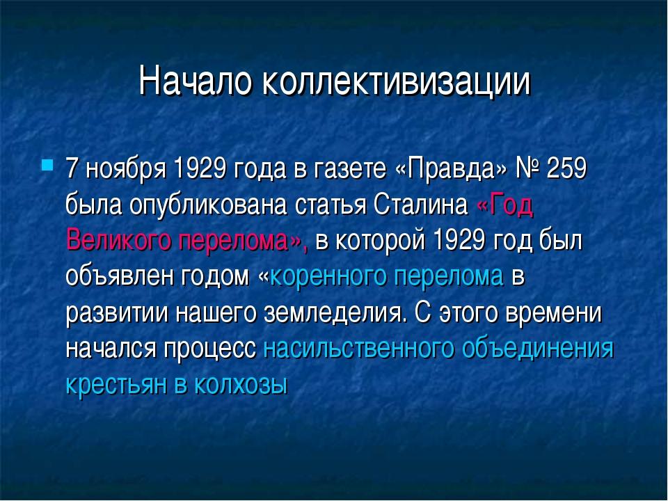 Начало коллективизации 7 ноября 1929 года в газете «Правда» № 259 была опубли...