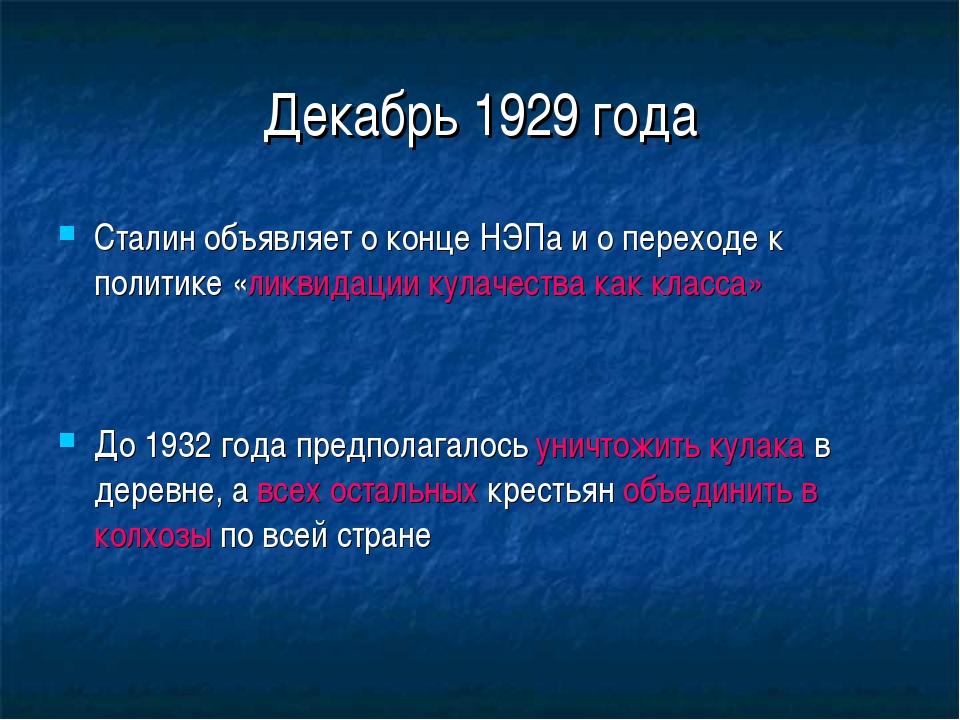 Декабрь 1929 года Сталин объявляет о конце НЭПа и о переходе к политике «ликв...