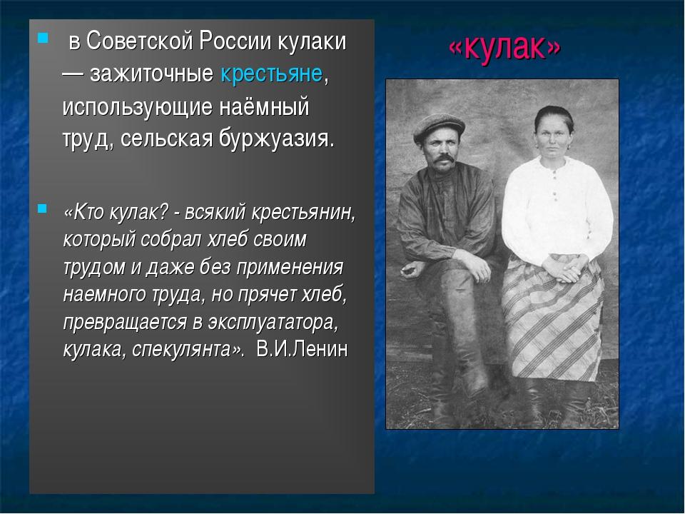 «кулак» в Советской России кулаки — зажиточные крестьяне, использующие наёмны...