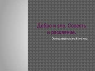 Добро и зло. Совесть и раскаяние. Основы православной культуры