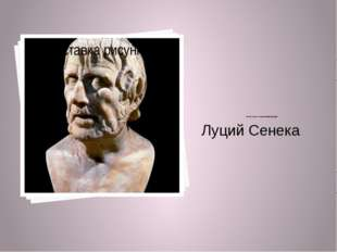 Луций Сенека   «чи