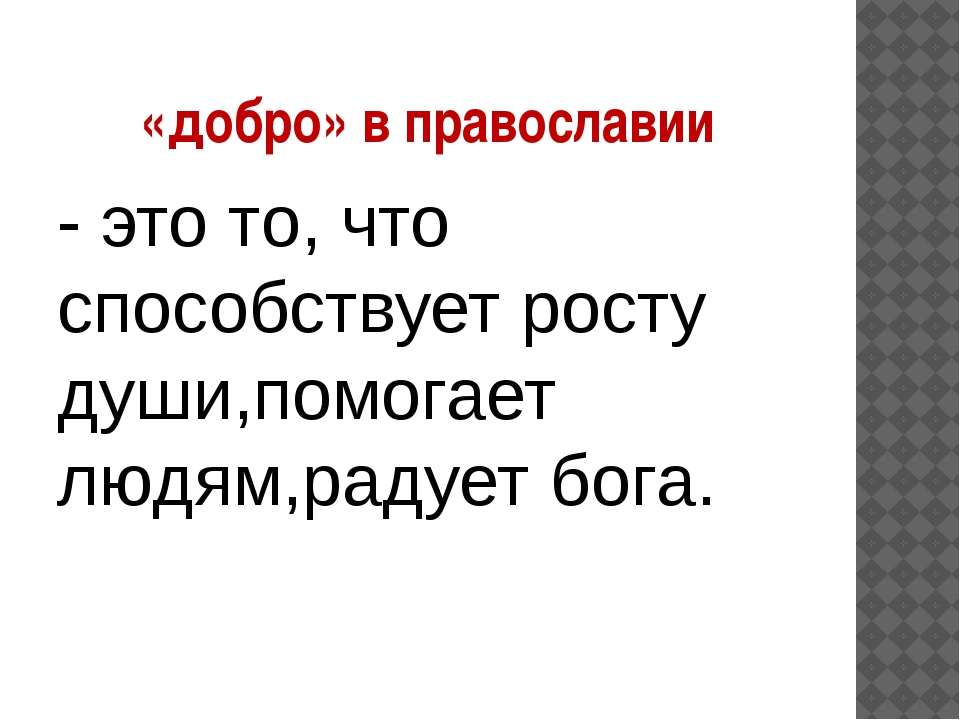 «добро» в православии - это то, что способствует росту души,помогает людям,ра...