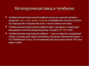 Металлургический завод в Челябинске Челябинский металлургический комбинат вып
