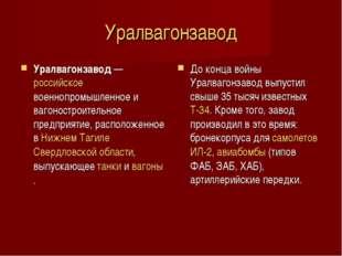 Уралвагонзавод Уралвагонзавод— российское военнопромышленное и вагоностроите