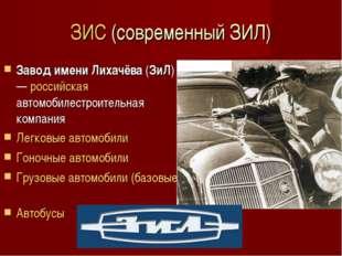 ЗИС (современный ЗИЛ) Завод имени Лихачёва (ЗиЛ) — российская автомобилестрои