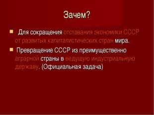 Зачем? Для сокращения отставания экономики СССР от развитых капиталистических