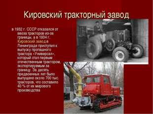 Кировский тракторный завод в 1932 г. СССР отказался от ввоза тракторов из-за