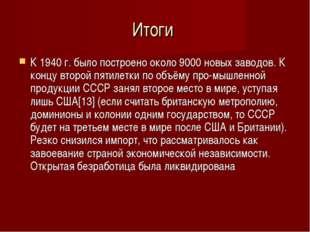 Итоги К 1940г. было построено около 9000 новых заводов. К концу второй пятил