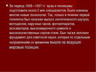 За период 1928—1937 гг. вузы и техникумы подготовили около 2 млн специалистов