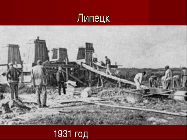 Липецк 1931 год