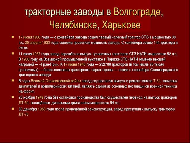тракторные заводы в Волгограде, Челябинске, Харькове 17 июня 1930 года — с ко...