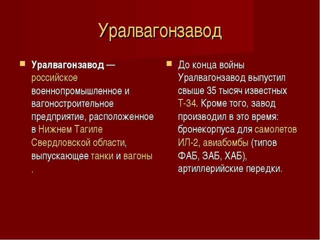 Уралвагонзавод Уралвагонзавод— российское военнопромышленное и вагоностроите...