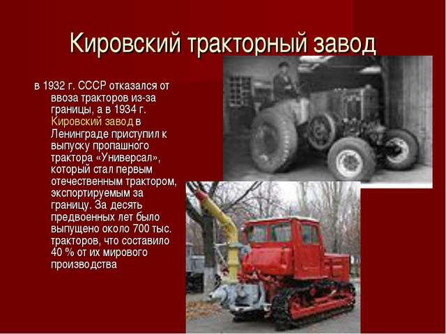 Кировский тракторный завод в 1932 г. СССР отказался от ввоза тракторов из-за...