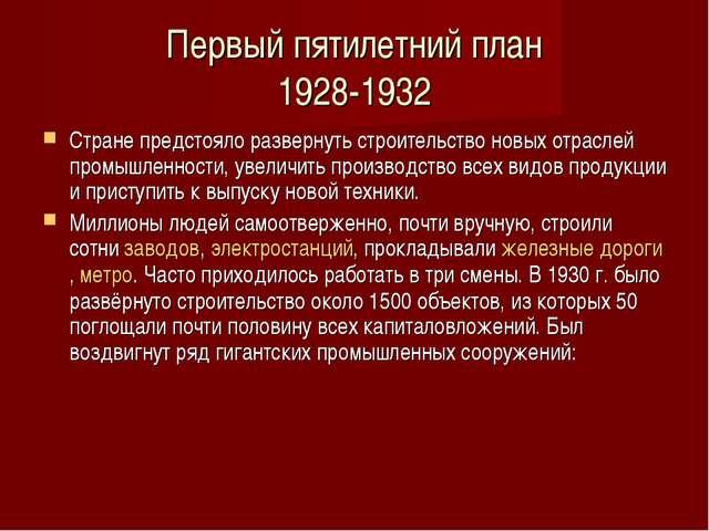 Первый пятилетний план 1928-1932 Стране предстояло развернуть строительство н...