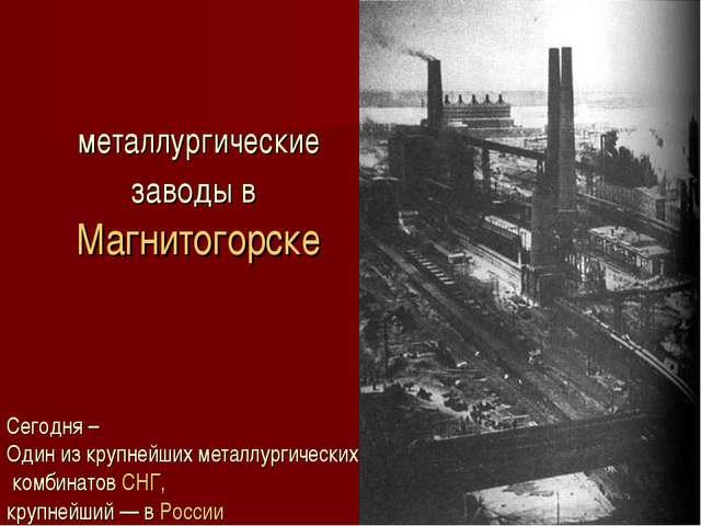 металлургические заводы в Магнитогорске Сегодня – Один из крупнейших металлур...