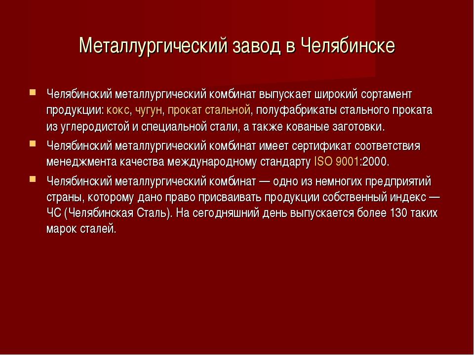 Металлургический завод в Челябинске Челябинский металлургический комбинат вып...