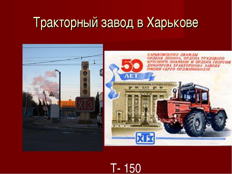 Тракторный завод в Харькове Т- 150