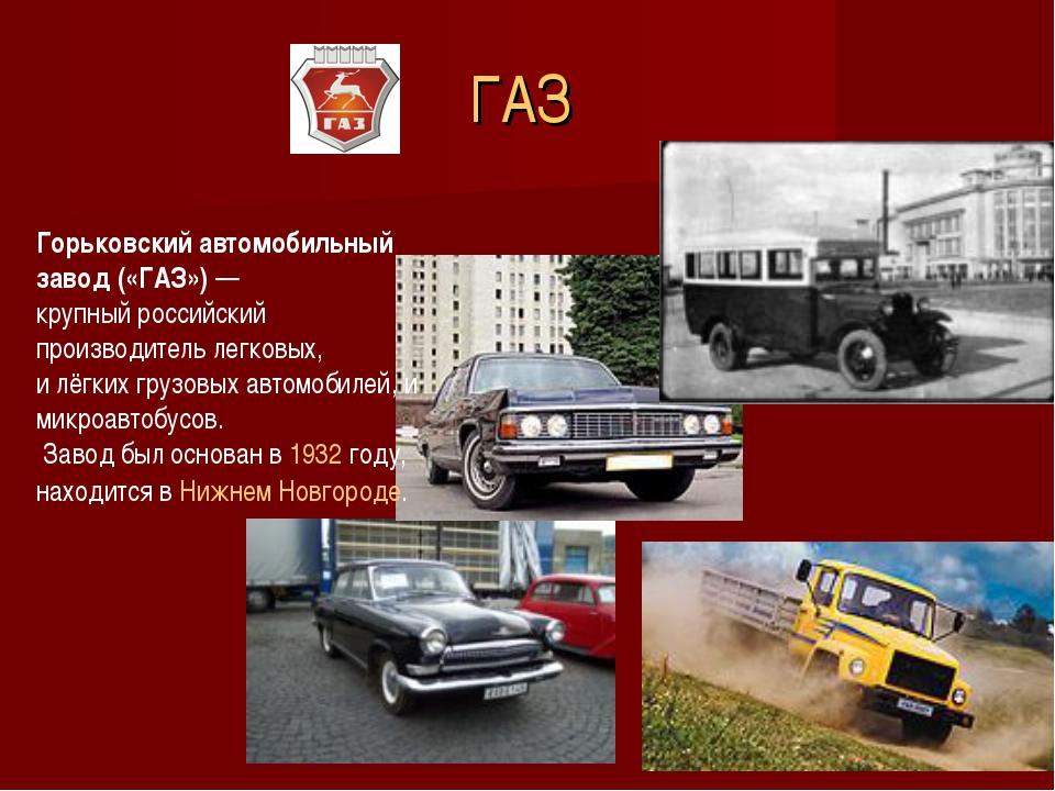 ГАЗ Горьковский автомобильный завод («ГАЗ») — крупный российский производител...
