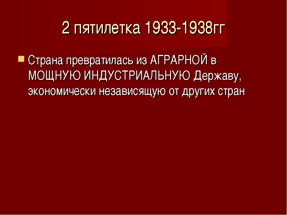 2 пятилетка 1933-1938гг Страна превратилась из АГРАРНОЙ в МОЩНУЮ ИНДУСТРИАЛЬН...