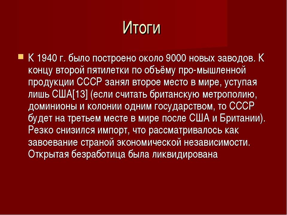 Итоги К 1940г. было построено около 9000 новых заводов. К концу второй пятил...