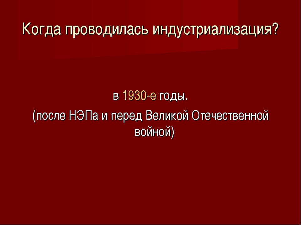 Когда проводилась индустриализация? в 1930-е годы. (после НЭПа и перед Велико...
