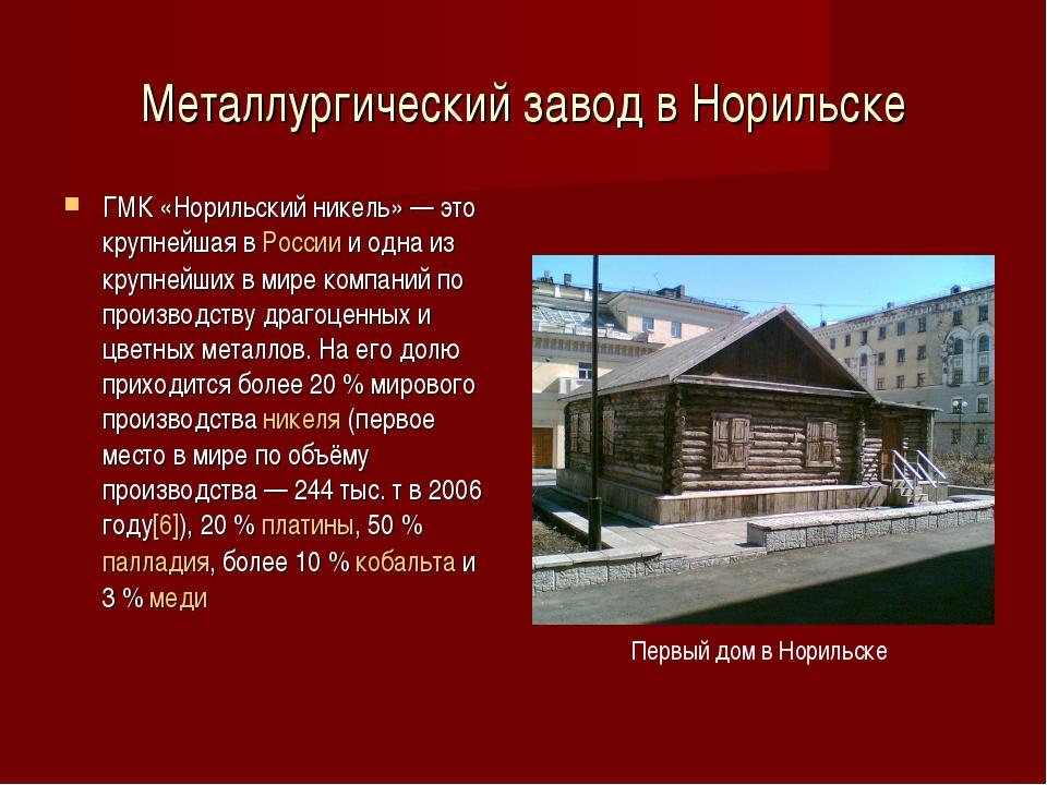 Металлургический завод в Норильске ГМК «Норильский никель»— это крупнейшая в...