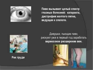 Пиво вызывает целый спектр глазных болезней: катаракта, дистрофия желтого пят