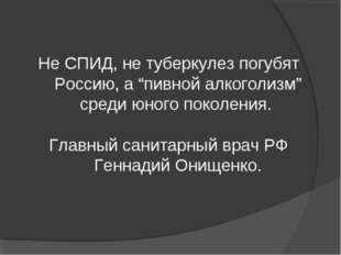 """Не СПИД, не туберкулез погубят Россию, а """"пивной алкоголизм"""" среди юного поко"""