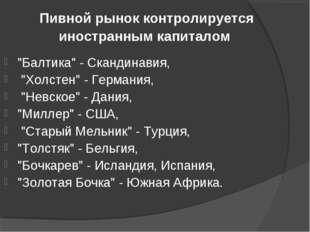 """Пивной рынок контролируется иностранным капиталом """"Балтика"""" - Скандинавия, """"Х"""