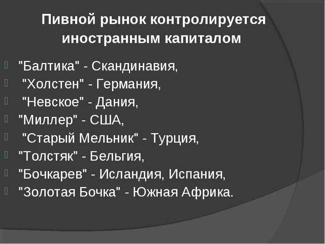"""Пивной рынок контролируется иностранным капиталом """"Балтика"""" - Скандинавия, """"Х..."""