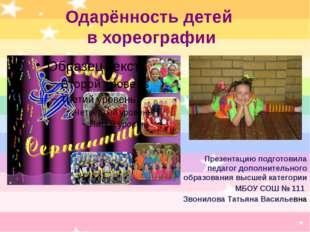 Одарённость детей в хореографии Презентацию подготовила педагог дополнительно