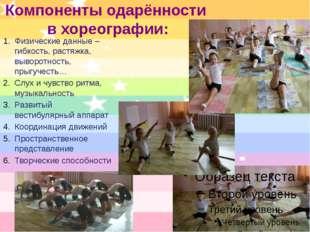 Компоненты одарённости в хореографии: Физические данные – гибкость, растяжка,